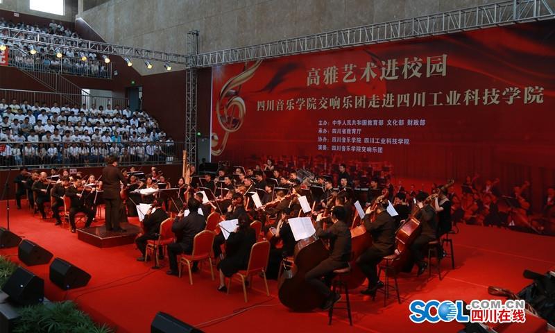 音乐会走进四川工业科技学院 教育 德阳频道 四川在线