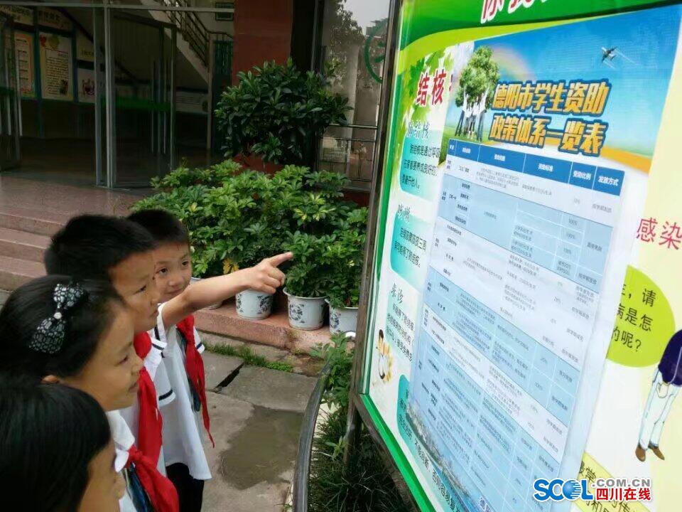 逸夫学校开展学生资助政策宣传周活动