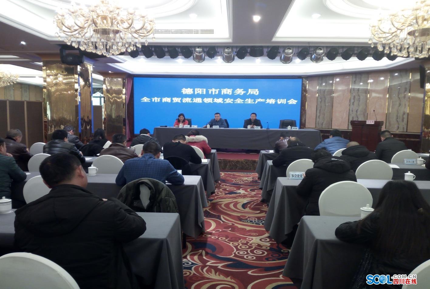>德阳市商务局部署2018年商贸流通领
