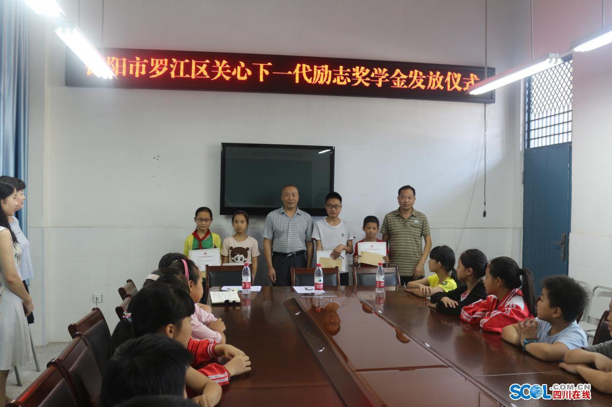 罗江区关工委励志奖学金发放仪式在调元学校举行