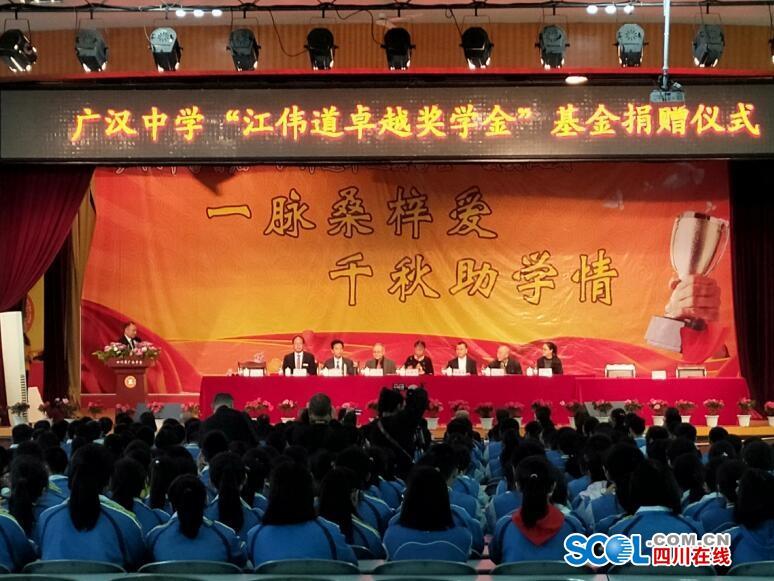 84岁美籍华人设卓越奖学金回报广汉母校