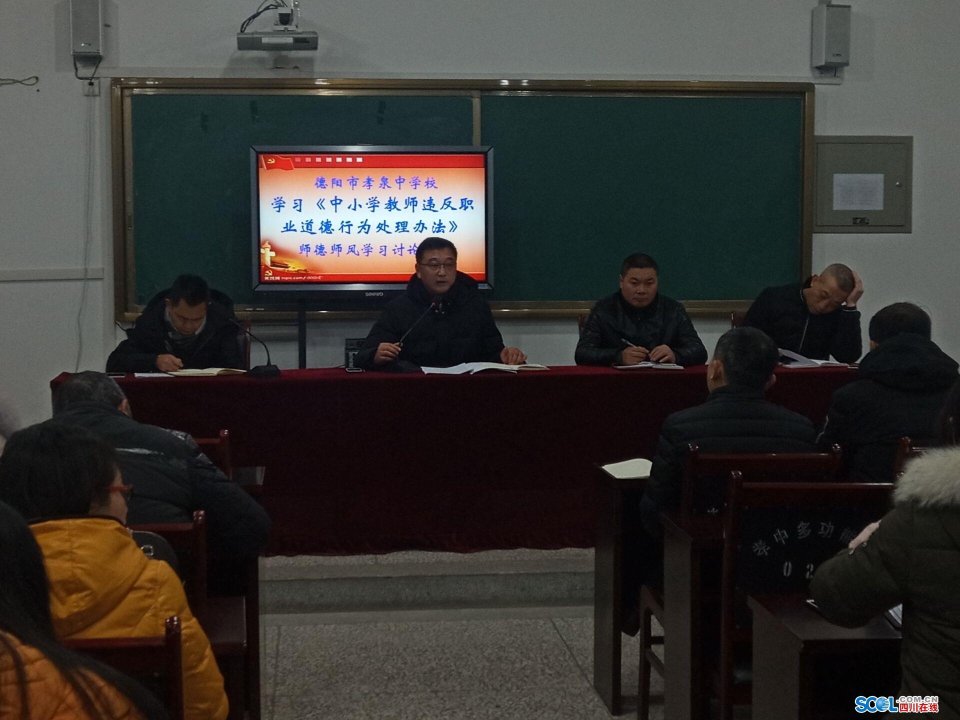 孝泉中学组织全体教师学习《中小学教师违反职