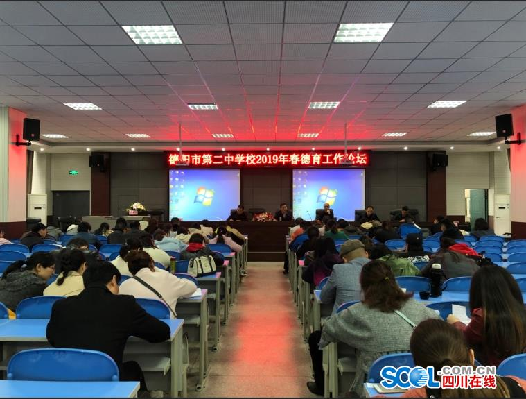 德阳二中举行2019年春期德育工作论坛活动