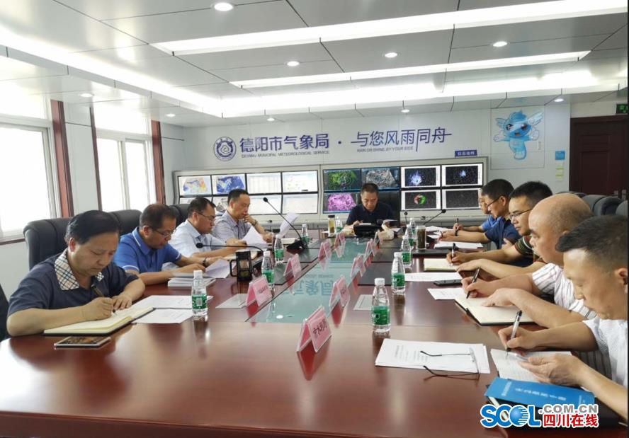 杨震到德阳市气象局召开气候趋势分析会商会议