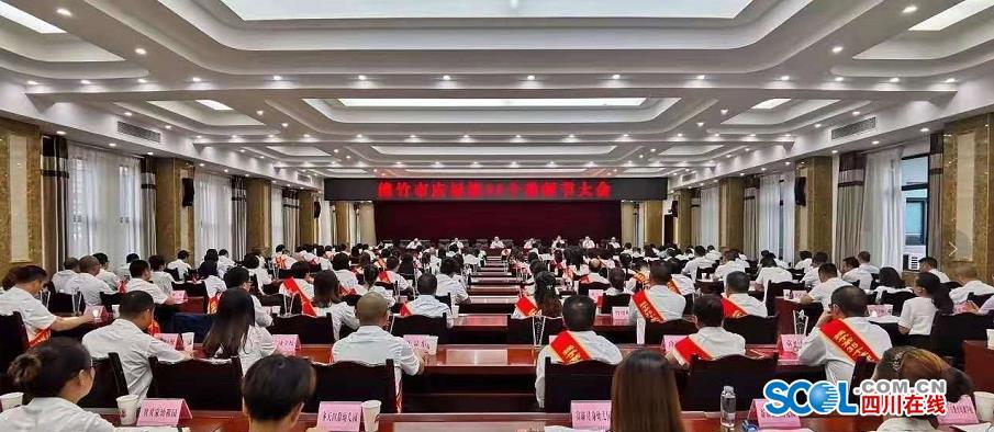 牢记使命 不忘初心 绵竹市举行第35个教师节表彰大会
