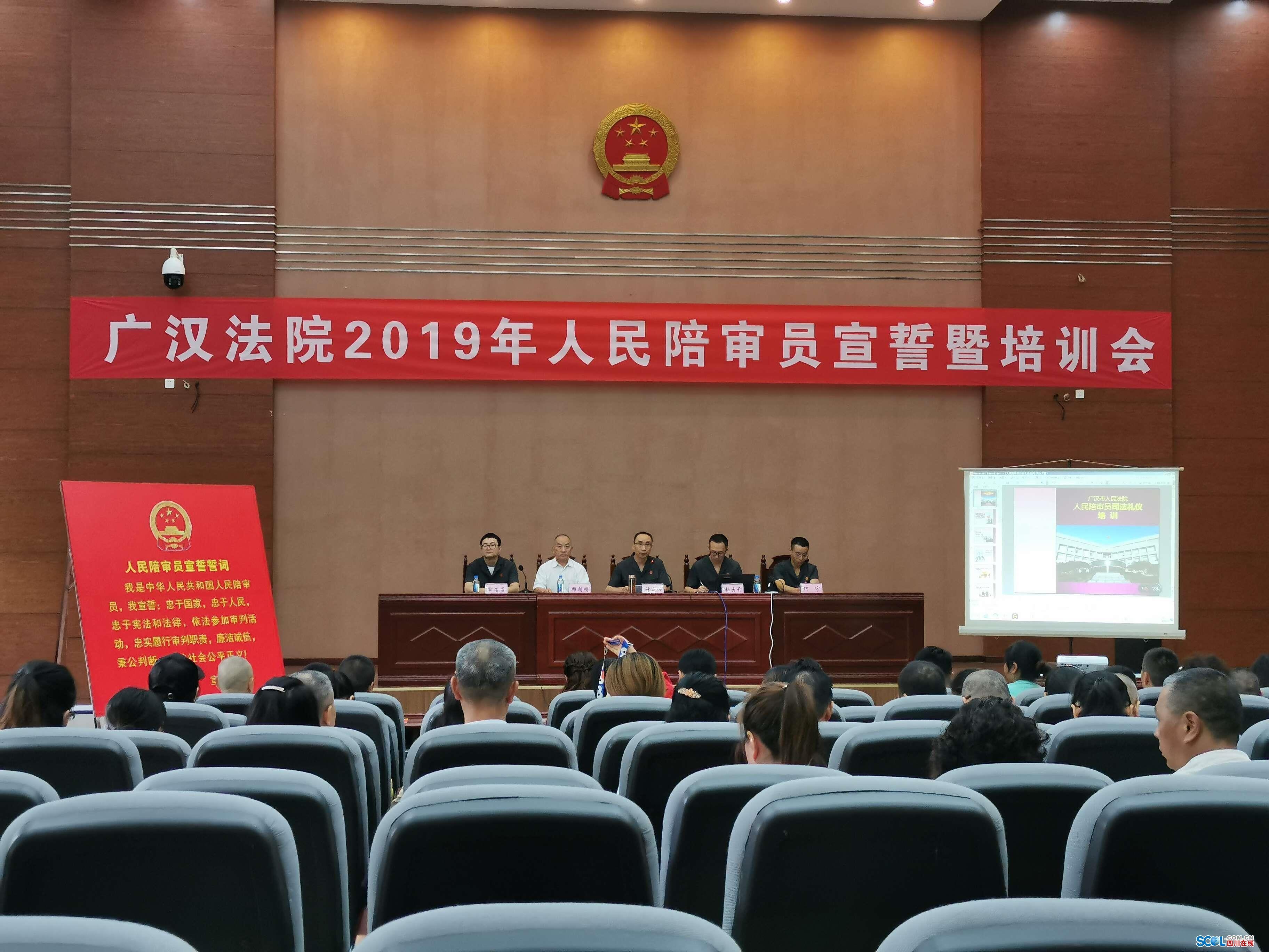 广汉88名新任人民陪审员宣誓上岗