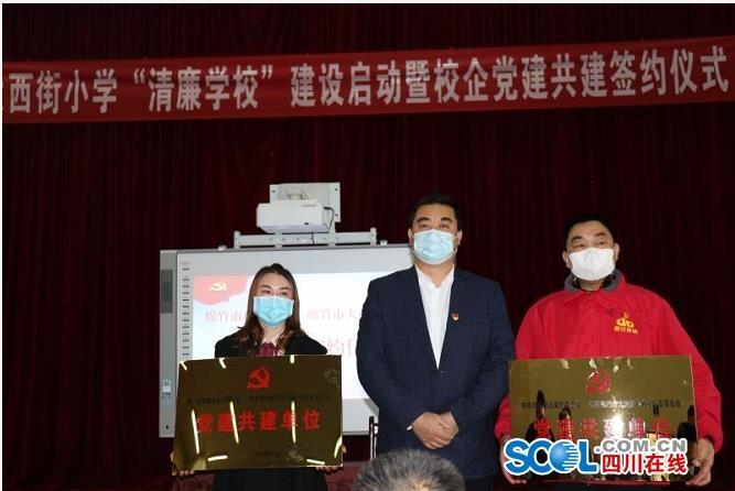 """绵竹市大西街小学举行""""反腐倡廉学校""""振兴启动仪式"""