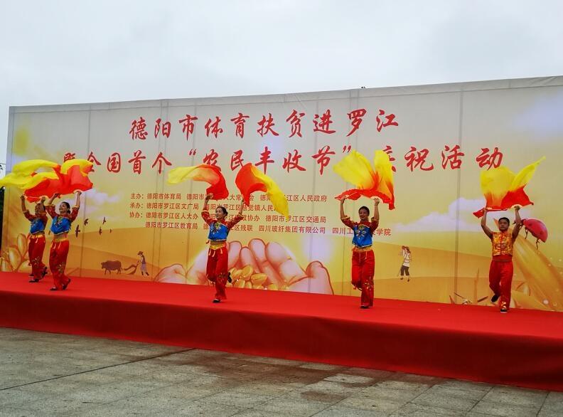 """德阳体育扶贫进罗江暨全国首个""""农民丰收节"""" 庆祝活动在罗江举行"""