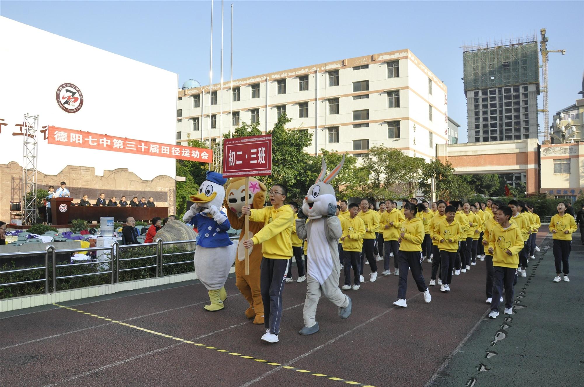 德阳七中第三十届田径运动会今天开幕个性化入场创意浓
